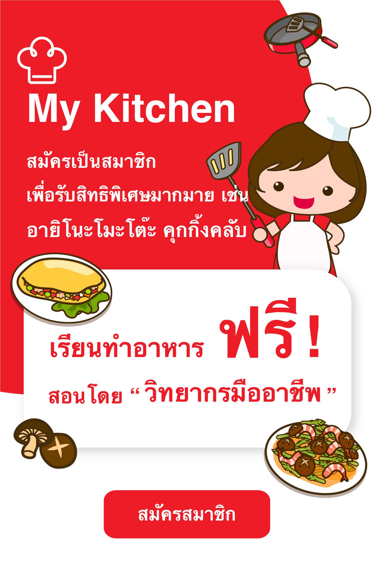 My Kitchen - Register